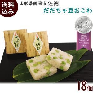 おこわ だだちゃ豆 佐徳「だだちゃ豆おこわ」 70g×6個入×3箱(計18個) 送料込 yamagata-kikou