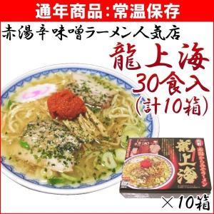ラーメン 龍上海 赤湯からみそラーメン(生・味噌スープ、辛味噌つき) 計30食(3食入×10箱) 送料込|yamagata-kikou