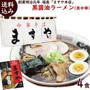 ラーメン 郡山ブラック ますや本店  黒醤油ラーメン(生・醤油スープ付) 4食入 送料込