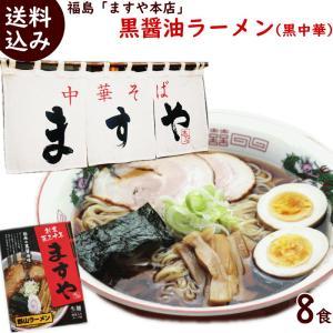 ラーメン 郡山ブラック ますや本店  黒醤油ラーメン(生・醤...