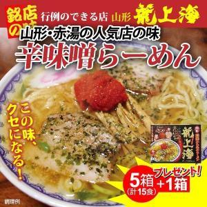 龍上海 赤湯からみそラーメン(生・味噌スープ、辛味噌つき) 計15食(3食入×5箱) ※今なら3食入1箱プレゼントで計6箱お届け 送料込|yamagata-kikou