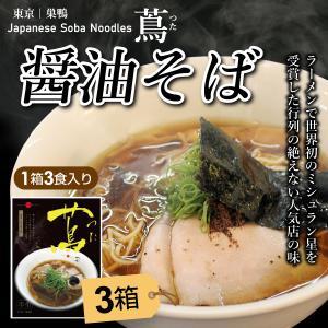 商 品 名  :東京 巣鴨 Japanese Soba Noodle 蔦 醤油そば 9食(3箱セット...