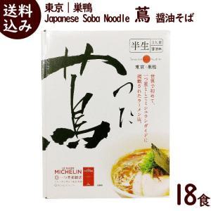 商 品 名  :東京 巣鴨 Japanese Soba Noodle 蔦 醤油そば 18食(6箱セッ...