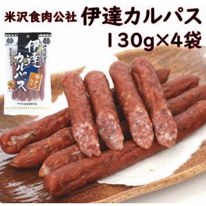 米沢食肉公社 伊達カルパス 130g×4袋 送料込|yamagata-kikou