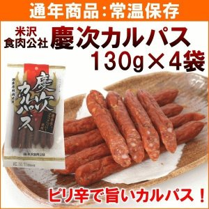 米沢食肉公社 慶次カルパス 130g×4袋 送料込|yamagata-kikou