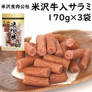 米沢食肉公社 米沢牛入りサラミ 170g×3袋 送料込|yamagata-kikou
