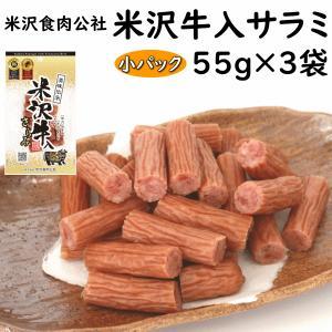 米沢食肉公社 米沢牛入りサラミ 55g×8袋 送料込|yamagata-kikou