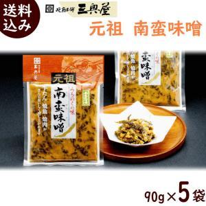 つけもの 三奥屋の南蛮味噌 90g×5袋 送料込 yamagata-kikou