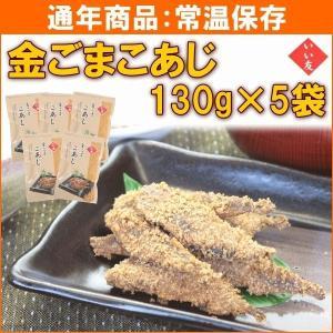 いい友 金ごまこあじ 130g×5袋 送料込 yamagata-kikou