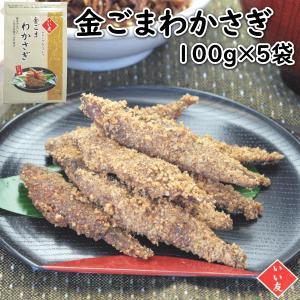 いい友 金ごまわかさぎ 120g×5袋 送料込 yamagata-kikou