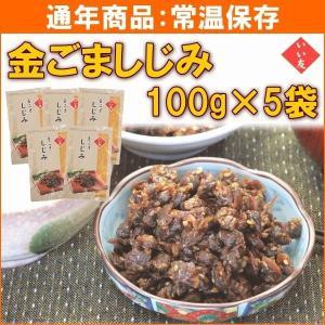 いい友 金ごましじみ 100g×5袋 送料込 yamagata-kikou