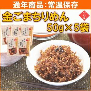 いい友 金ごまちりめん 66g×5袋 送料込 yamagata-kikou