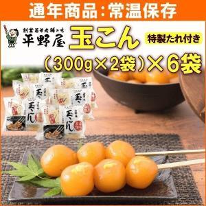 玉こん 平野屋 玉こん (300g×2袋)×6袋 特製たれ付き 送料込|yamagata-kikou