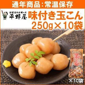 玉こん 平野屋 味付き玉こん 250g×10袋 送料込|yamagata-kikou