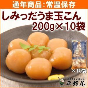 玉こん 平野屋 しみっだうま玉こん 200g×10袋 送料込|yamagata-kikou