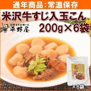 玉こん 平野屋 米沢牛すじ入り玉こん 200g×6袋 送料込|yamagata-kikou