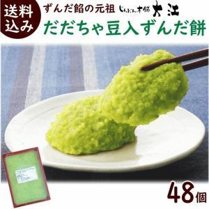 だだちゃ豆入ずんだ餅 48個(8個(約350g)×3パック×2箱) 送料込 yamagata-kikou