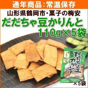 かりんとう 菓子の梅安 だだちゃ豆カリント 110g×5袋 送料込 yamagata-kikou