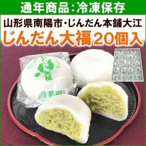 大福 和菓子 じんだん本舗大江「じんだん大福」 20個入 送料込 yamagata-kikou