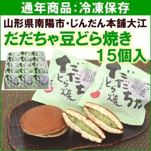 どらやき 和菓子 じんだん本舗大江「だだちゃどら焼き」 15個入 送料込 yamagata-kikou