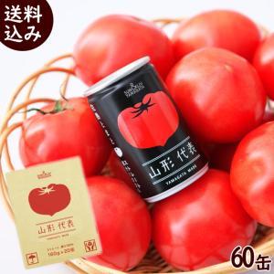 山形県産のトマトを完熟の状態でギュッと絞った、濃厚な味わいのトマトジュースです。 寒暖の差が大きい山...