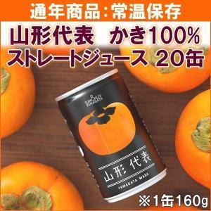 秋が旬の山形県産柿「庄内柿」を100%使用し、美味しさをそのままに添加物を使用せず作ったストレートジ...