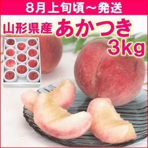 もも 桃 8月上旬頃から発送・山形県寒河江市産「あかつき」 秀品3kg(9〜11個)|yamagata-kikou