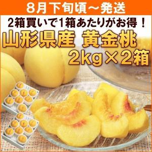 もも 桃 8月下旬頃から発送・山形県寒河江市産「黄金桃」 秀品2kg(6〜8個)×2箱|yamagata-kikou