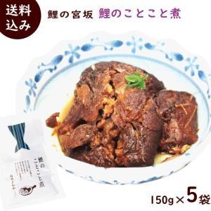 鯉の甘煮ことこと煮 150g×5袋 送料込 yamagata-kikou