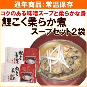 鯉こく柔らか煮 (鯉こく柔らか煮60g×2、鯉こくスープ160g×2)×2袋 送料込 yamagata-kikou