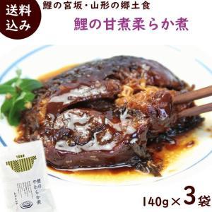 鯉の甘煮柔らか仕立て 140g×3袋 送料込 yamagata-kikou