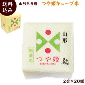 山形県産「つや姫キューブ米」 300g(2合)×20個 送料込 ※平成30年度産|yamagata-kikou