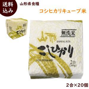 山形県産「コシヒカリキューブ米」 300g(2合)×20個 送料込 ※平成30年度産|yamagata-kikou