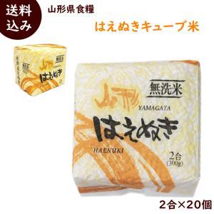 山形県産「はえぬきキューブ米」 300g(2合)×20個 送料込 ※平成30年度産|yamagata-kikou