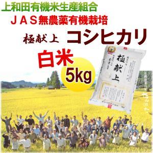 平成30年度産 山形県高畠町・上和田有機米生産組合「JAS無農薬有機栽培米コシヒカリ」 白米5kg 送料込|yamagata-kikou