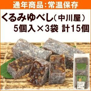 冬の味噌餅で人気の「中川屋菓子店」が作る、くるみたっぷりの昔懐かしいゆべしです。 厚みがあるので食べ...