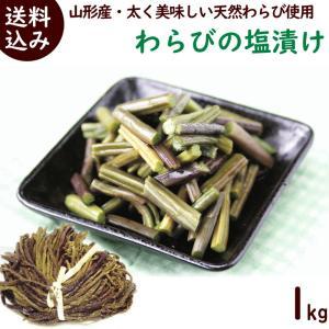 わらび 山菜 山形県小国町産 わらびの塩漬 1kgの商品画像