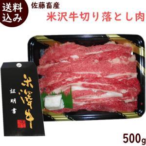 牛肉 米沢牛切り落とし肉 500g(モモ・バラ・肩) 送料込|yamagata-kikou