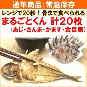 骨まで食べられる干物 まるごとくん4種(あじ・さんま・かます・金目鯛)×各5枚 計20枚 送料込 yamagata-kikou