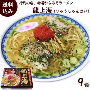 ラーメン 龍上海 赤湯からみそラーメン(生・味噌スープ、辛味...