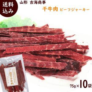 ビーフジャーキー 干し牛肉(甘口) 75g×10袋 送料込|yamagata-kikou