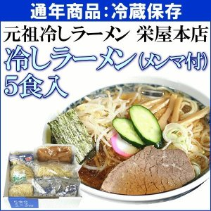 ラーメン消費量日本一の山形県から、夏の風物詩「冷しラーメン」の元祖・栄屋本店の冷しラーメンをお届けし...