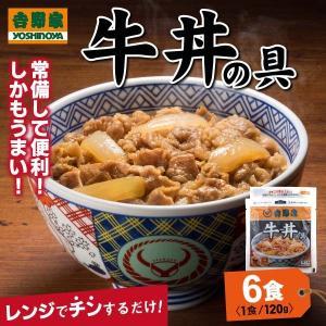 吉野家 牛丼の具(冷凍) 135g×6袋 送料込|yamagata-kikou