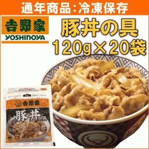 吉野家 豚丼の具(冷凍) 135g×20袋 送料込|yamagata-kikou