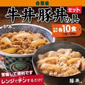 吉野家 牛丼の具&豚丼の具セット(冷凍) 135g×各10袋 計20袋 送料込|yamagata-kikou