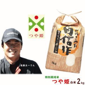 平成30年度産 山形県高畠町・遠藤五一さんの「特別栽培米つや姫」 白米2kg 送料込|yamagata-kikou