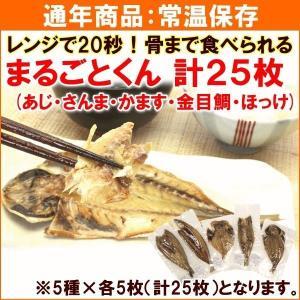 骨まで食べられる干物 まるごとくん5種(あじ・さんま・かます・金目鯛・ほっけ)×各5枚 計25枚 送料込 yamagata-kikou