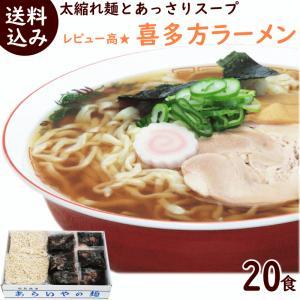 ラーメン 喜多方ラーメン(生・醤油スープ付) 計20食(10...