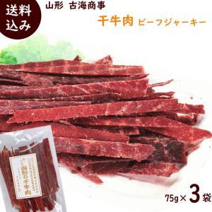 ビーフジャーキー 干し牛肉(甘口) 75g×3袋 代引不可 送料込 |yamagata-kikou