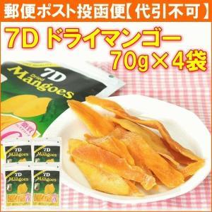 7D セブンディー ドライマンゴー 70g×4袋 代引不可 送料込 |yamagata-kikou